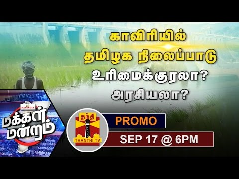 -17-09-2016-Makkal-Mandram-Cauvery-dispute-Is-TN-being-populist-or-playing-politics-6PM