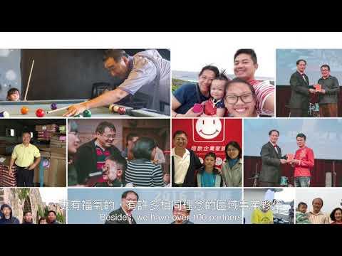 國歡企業形象影片