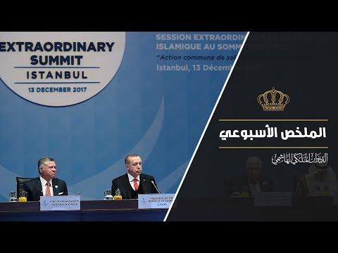 """ملخص نشاطات جلالة الملك عبدالله الثاني """"المشاركة في القمة الاستثنائية لمنظمة التعاون الإسلامي في اسطنبول"""