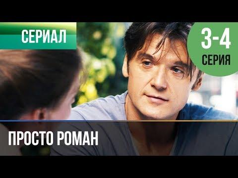 ▶️ Просто роман 3 и 4 серия - Мелодрама | Фильмы и сериалы - Русские мелодрамы - DomaVideo.Ru