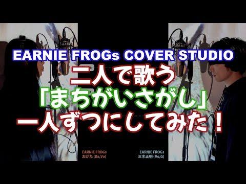 , title : '「まちがいさがし」ハモリ練習用動画'