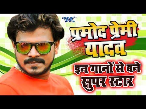 इन गानो से बने सुपर स्टार Pramod Premi Superhit Bhojpuri Songs 2018 VIDEO JUKEBOX