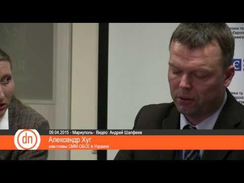 Зам. главы миссии ОБСЕ в Украине рассказал о ситуации в Широкино