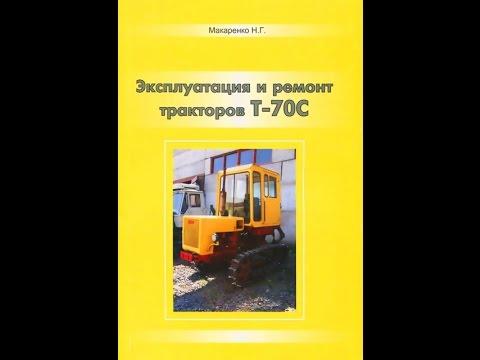 руководство по эксплуатации тракторе т 70