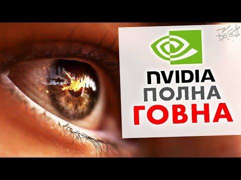NVIDIA ПОЛНА ГОВНА онлайн видео