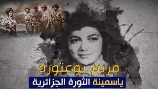 مريم بوعتورة .. ياسمينة الثورة الجزائرية ... تعرف على قصة البطلة الشاوية التي استشهدت في عمر الزهور