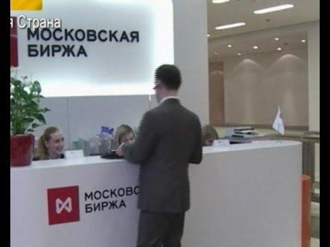 Падіння на фондовому ринку Росії