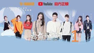 【ENG SUB】青春最好時 When We Were Young EP01(主演:張雪迎、曾舜晞、王博文、趙珞然、呂小雨、王一博)