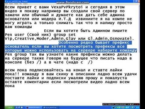 Как сделать префикс на своем сервере в майнкрафт 152
