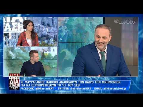 Ο Νίκος Μαυραγάνης στην «Άλλη Διάσταση» | 10/05/2019 | ΕΡΤ