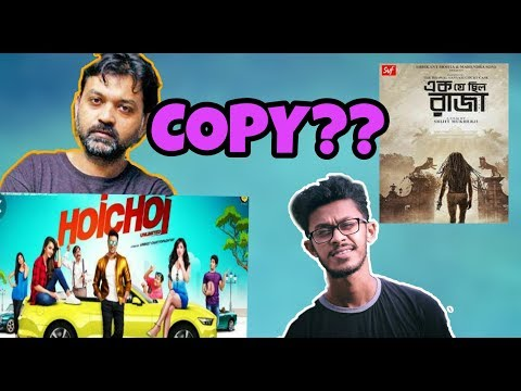 Funny movies - Hoichoi O Copy??-COPIED BENGALI MOVIES(Bongo sontan) Bangla New Funny Video 2018