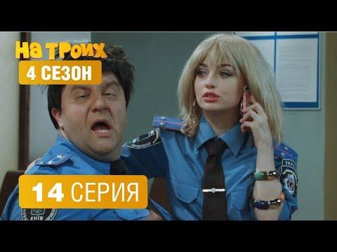 На троих - 4 сезон 14 серия | ЮМОР IСТV - DomaVideo.Ru
