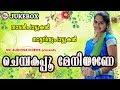 ചെമ്പകപ്പൂ മേനിയാണേ | Chempakapoo Meniyane | Malayalam Nadanpattukal | Nattarivupattukal