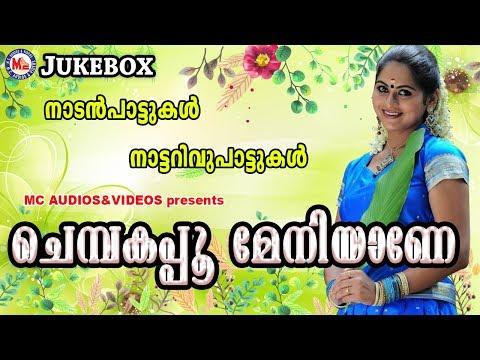 Video ചെമ്പകപ്പൂ മേനിയാണേ   Chempakapoo Meniyane   Malayalam Nadanpattukal   Nattarivupattukal download in MP3, 3GP, MP4, WEBM, AVI, FLV January 2017