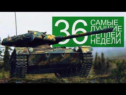 Самые Лучшие Реплеи Недели. Выпуск #36