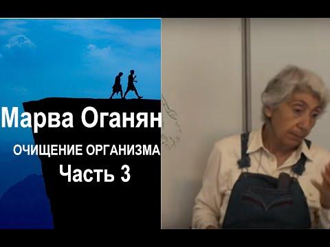 Марва Оганян. ОЧИЩЕНИЕ ОРГАНИЗМА . Часть 3 (видео)