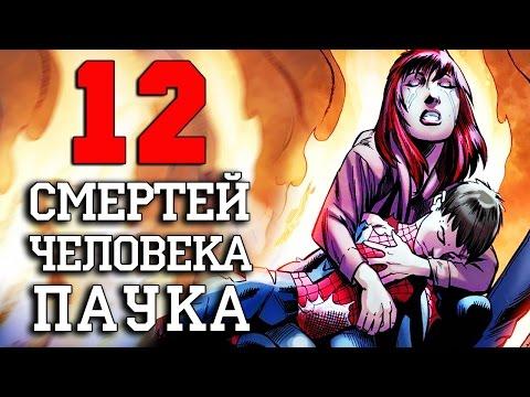 12 Смертей Человека Паука!!!! (видео)