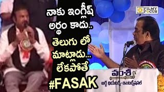Video Brahmanandam Hilarious Punches on Mohan Babu : Fasak Video - Filmyfocus.com MP3, 3GP, MP4, WEBM, AVI, FLV Januari 2019