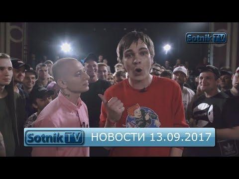 ИНФОРМАЦИОННЫЙ ВЫПУСК 13.09.2017