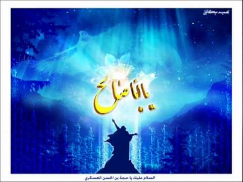 Madad Kijiye Ya Imam e Zamana - Ameer Hassan Ameer (видео)