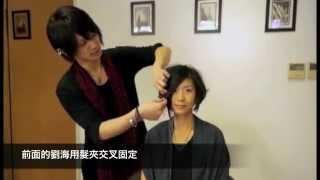 [U Beauty髮型教室] 日籍 Stylist ITO 示範簡 Set 短髮
