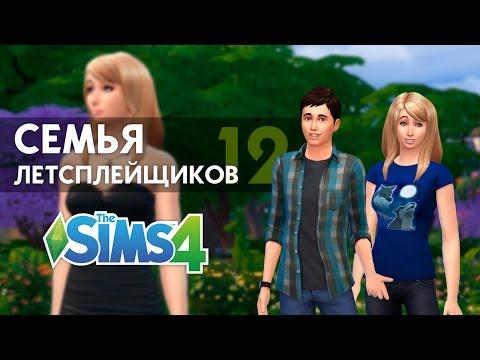 The Sims 4 - СЛ (12) | Элька модель!