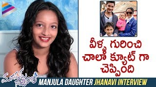 Video Manjula Daughter Jhanavi about Mahesh Babu & Family | Manasuku Nachindi Interview | Sundeep Kishan MP3, 3GP, MP4, WEBM, AVI, FLV April 2018