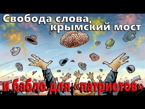 Свобода слова, крымский мост..и бабло для \