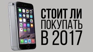 Проверенный продавец iPhone 6 в Китае - http://ali.pub/1nprvrhttp://ali.pub/1nprz9Канал для обзоров достойных гаджетов!