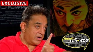 Agni Paritchai Promo: Exclusive Interview with Actor Kamal Haasan | 12/03/17