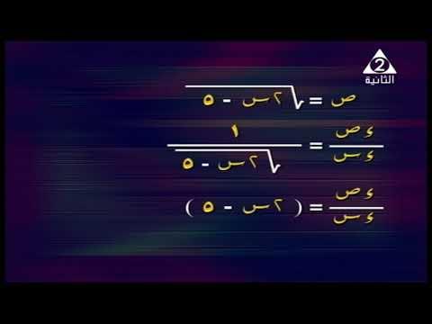 تفاضل و تكامل 3 ثانوي أ شريف البرهامي 15-09-2019