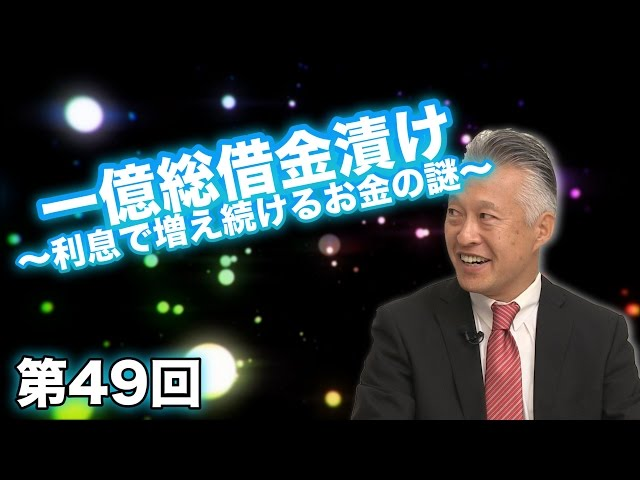 第49回 一億総借金漬け!〜利息で増え続けるお金の謎〜 【CGS 日本経済】