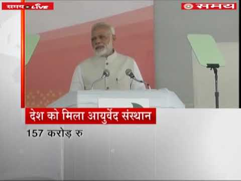 PM Modi addressed on the occasion of inauguration of AIIA in Delhi