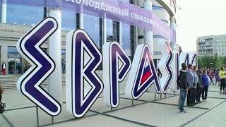 В Оренбург на образовательный форум «Евразия» съехалась молодежь из десятков стран мира.