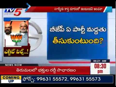 BJP To Form Government, Says Exit Polls   Maharashtra & Haryana Elections : TV5 News