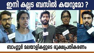 Video р┤Зр┤ир┤┐ р┤Хр┤▓р╡Нр┤▓р┤Я р┤мр┤╕р┤┐р╡╜ р┤Хр┤пр┤▒р╡Бр┤ор╡Л ? р┤ор┤▓р┤пр┤╛р┤│р┤┐р┤Хр┤│р╡Бр┤Яр╡Ж р┤кр╡Нр┤░р┤др┤┐р┤Хр┤░р┤гр┤В   #KalladaTravels   Oneindia Malayalam MP3, 3GP, MP4, WEBM, AVI, FLV April 2019