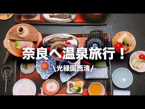 ★VLOG★奈良へ温泉旅行!洞川温泉・光緑園西清・天川村