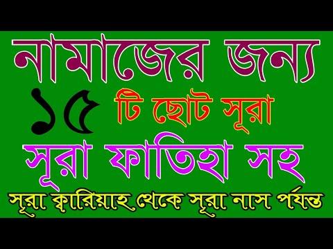 নামাজের জন্য ১৫টি ছুটো সূরা পবিত্র কুরআন থেকে | নামাজের সূরাফাতেহা | Namajer sura | Islamic shikka |