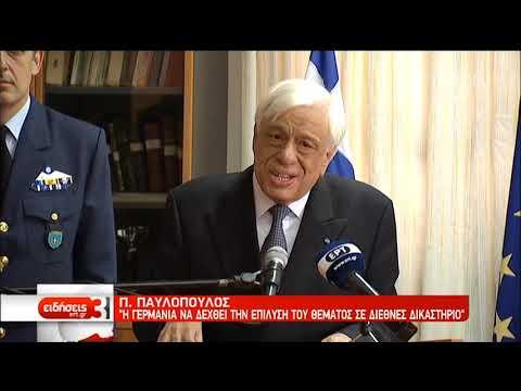 Νέο μήνυμα Παυλόπουλου σε Τουρκία, ΕΕ και ΝΑΤΟ   02/11/2019   ΕΡΤ