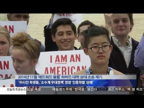 소수계 우대정책 역차별 논란  12.13.16 KBS America News