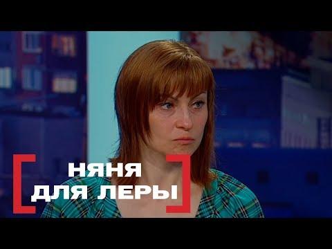Няня для Леры. Касается каждого, эфир от 23.04.2018 видео