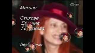 Евгения Георгиева - Мигове music video