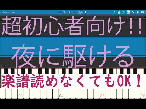 [初心者必見] 簡単ピアノ 夜に駆ける YOASOBI видео