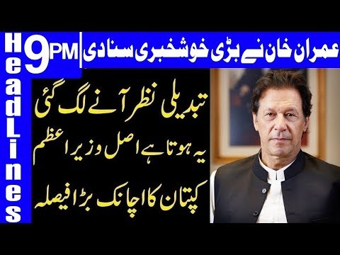 PM Imran Khan takes another Big Decision | Headlines & Bulletin 9 PM | 17 Dec 2018 | Dunya News