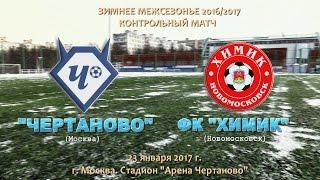 Чертаново : Химик Новомосковск