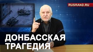 Донбасская трагедия