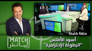 """lmatch الماتش: """"أسود الأطلس"""" - البطولة الإحترافية"""