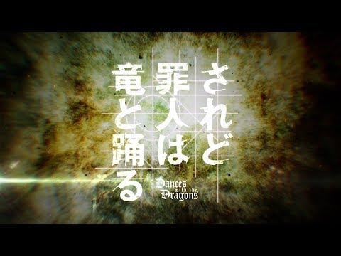 Spring 2018 Anime Saredo Tsumibito wa Ryuu to Odoru (Dances With The Dragons) Announces OP, ED, and Air Date!