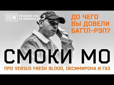 «До чего вы довели баттл-рэп»: Смоки Мо про Vеrsus Frеsh Вlооd Оксимирона и Gаzgоldеr - DomaVideo.Ru