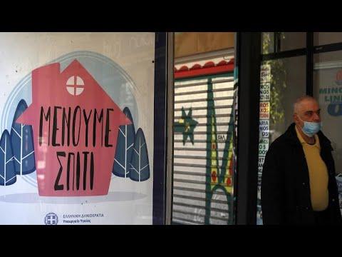 Ελλάδα -COVID-19: Τρίτη δέσμη οικονομικών μέτρων  – Αναλυτικά όλα τα νέα μέτρα…